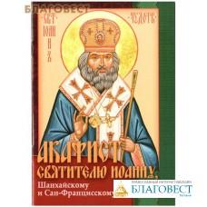 Акафист святителю Иоанну Шанхайскому и Сан-Францисскому, Чудотворцу