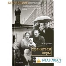 Хранители веры. О жизни церкви в советское время. Ольга Гусакова. В ассортименте