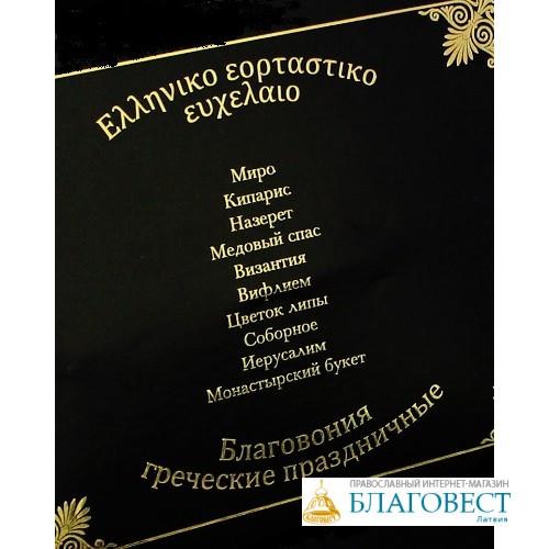 Греческие праздничные благовония, по 10мл, 10 ароматов