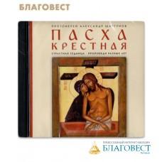 Диск (МР3) Пасха Крестная. Страстная седмица. Проповеди разных лет. Протоиерей  Александр Шаргунов