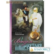 Вензель императора. Анастасия Герасимова