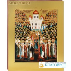 Икона аналойная Собор новомучеников и исповедников Российских. Дерево, ручное золочение (поталь), с ковчегом