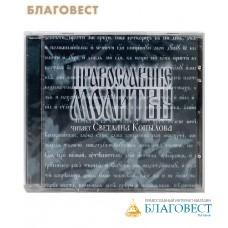 Диск (MP3) Православные молитвы. Читает Светлана Копылова. Общее время звучания - 4 часа
