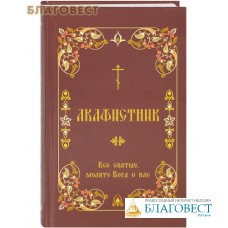 "Акафистник ""Все святые, молите Бога о нас"". Русский шрифт"