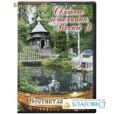 Диск (DVD) Святые источники России. Фильм 3