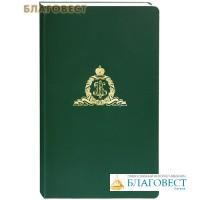 Православный ежедневник на 2022 год (карманный формат)