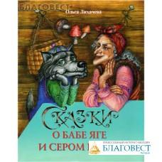 Сказки о Бабе Яге и Сером волке. Ольга Лихачева