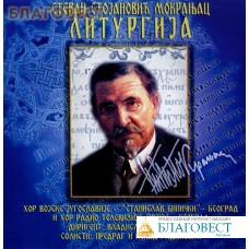 Диск (CD) Литургия. Стеван Стоянович Мокраняц