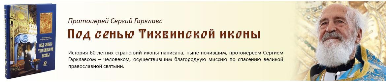 Сергий Гарклавс