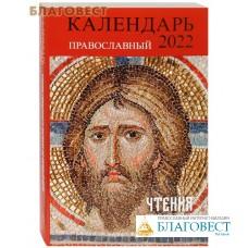 Православный календарь Чтения Священного Писания на каждый день на 2022 год