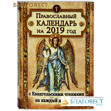 Православный календарь с Евангельскими чтениями на каждый день года на 2019 год