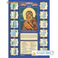 Календарь листовой Б.М. Владимирская на 2019 год. (Упаковка 100 шт)
