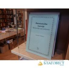 Pareizticība Latvijā. Vēsturisks apcerējums. Antonijs Pommers