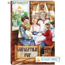"""Православный календарь """"Благодатный очаг"""" с чтением на каждый день на 2020 год"""