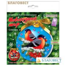 "Набор для открытки новогодний шар ""Снегири"""