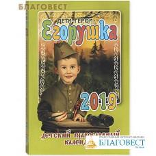 """Детский православный календарь """"Егорушка. Дети-герои"""" на 2019 год"""