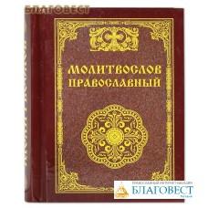 Молитвослов православный. Карманный формат. Русский крупный шрифт