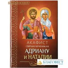 Акафист святым мученикам Адриану и Наталии
