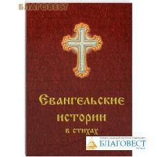 Евангельские истории в стихах. Ольга Харченко