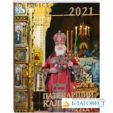 Патриарший календарь на 2021 год
