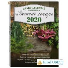 """Православный календарь """"Божий лекарь"""" на 2020 год с чтением на каждый день"""