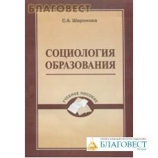 Социология образования. С. А. Шаронова