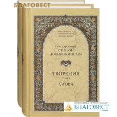 Творения. Слова. Комплект в 2-х томах. Преподобный Симеон Новый Богослов