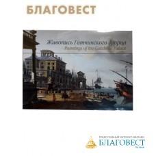Живопись Гатчинского дворца. 12 открыток