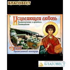 """Православный перекидной календарь """"Исцеляющая любовь. Великомученик и целитель Пантелеимон"""" на 2019 год"""