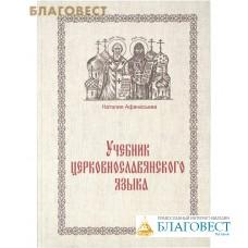Учебник церковнославянского языка. Наталия Афанасьева