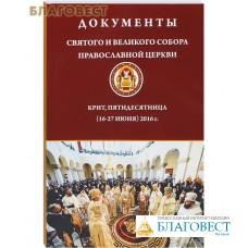 Документы Святого и Великого Собора Православной Церкви. Крит, Пятидесятница (16 - 27 июня) 2016 г