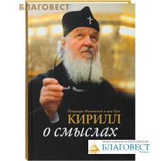 О смыслах. Патриарх Московский и всея Руси Кирилл
