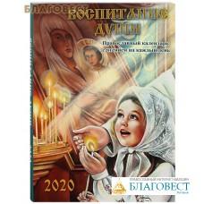 """Православный календарь """"Воспитание души"""" на 2020 год с чтением на каждый день"""