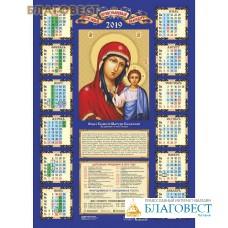Календарь листовой Б.М. Казанская на 2019 год. (Упаковка 100 штук)