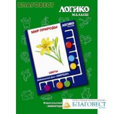 Мир природы. Цветы. Комплект карточек для планшета. Логико-малыш