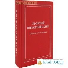 Леонтий Византийский. Сборник исследований