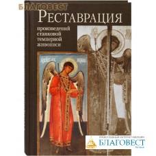 Реставрация произведений станковой темперной живописи. Г. С. Клокова, О. В. Демина...