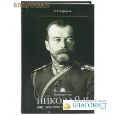 Император Николай II как человек сильной воли. Е. Е. Алферьев