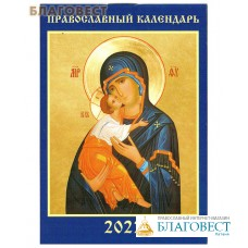Православный карманный календарь Владимирская икона Божией Матери на 2022 год