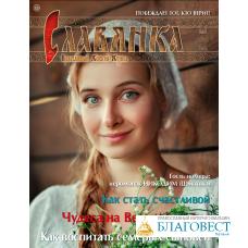 Славянка. Православный женский журнал. Май-Июнь 2018