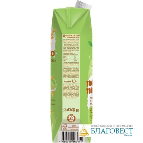 Nemoloko - Напиток овсяный с зелёным чаем матэ. Жирность 0,5 %, 1 литр
