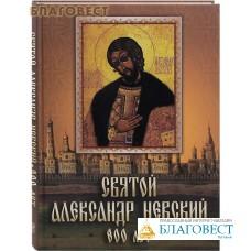 Святой Александр Невский 800 лет