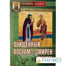 Очищенный постом - смирен духом. Из творений святителя Игнатия Ставропольского