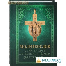 Молитвослов с поучениями архимандрита Иоанна (Крестьянкина). Карманный формат