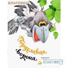Горделивая ворона. Белорусская народная сказка