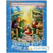 Святое утро Рождества. И. С. Шмелев. В. А. Никифоров-Волгин
