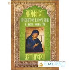 """Акафист Пресвятой Богородице в честь иконы Её """"Ахтырской"""""""