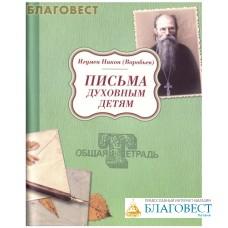 Письма духовным детям. Игумен Никон (Воробьев)