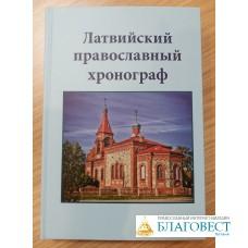 Латвийский православный хронограф, IV