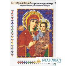 """Рисунок на ткани для вышивания бисером Пресвятая Богородица """"Скоропослушница"""""""